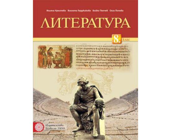 Литература за 8. клас на издателство Булвест 2000