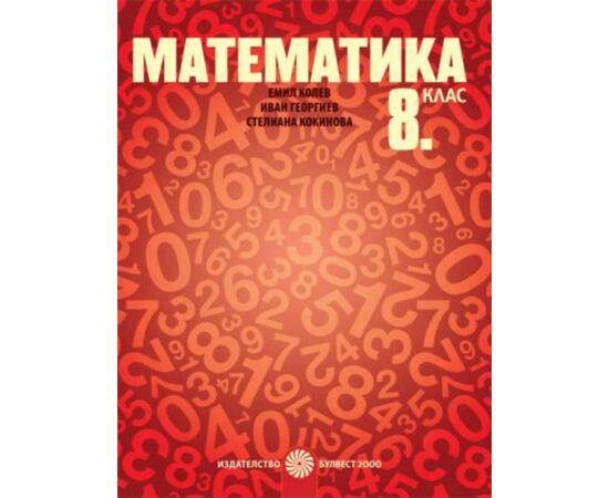 Математика за 8. клас на издателство Булвест 2000