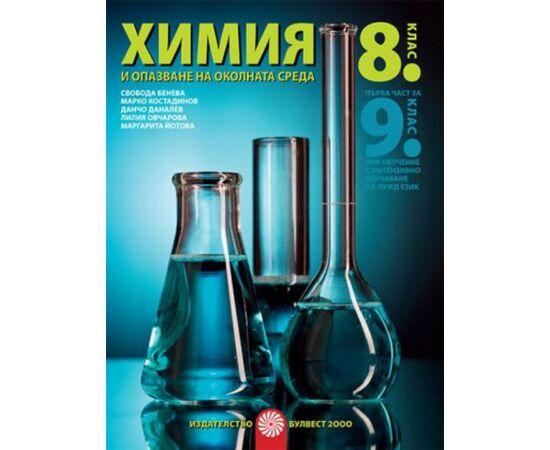 Химия и опазване на околната среда за 8. клас на издателство Булвест 2000