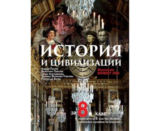 История и цивилизации за 8. клас на издателство Булвест 2000