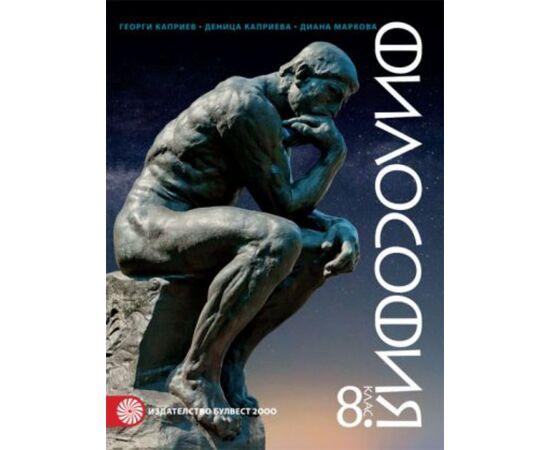 Философия за 8. клас на издателство Булвест 2000