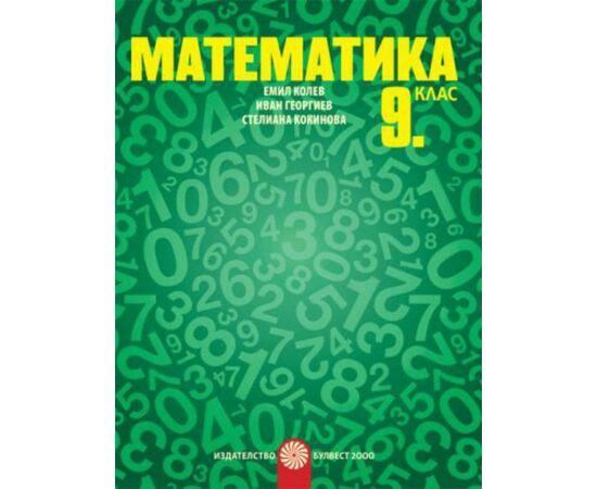 Математика за 9. клас на издателство Булвест 2000