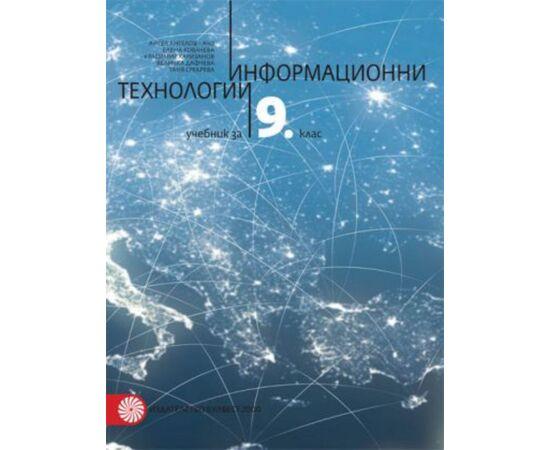 Информационни технологии за 9. клас на издателство Булвест 2000