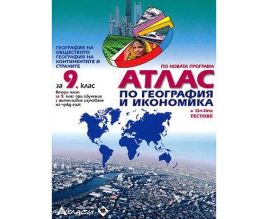 Атлас по география и икономика за 9 клас на издателство Атласи