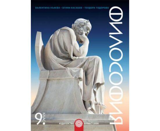 Философия за 9. клас на издателство Булвест 2000
