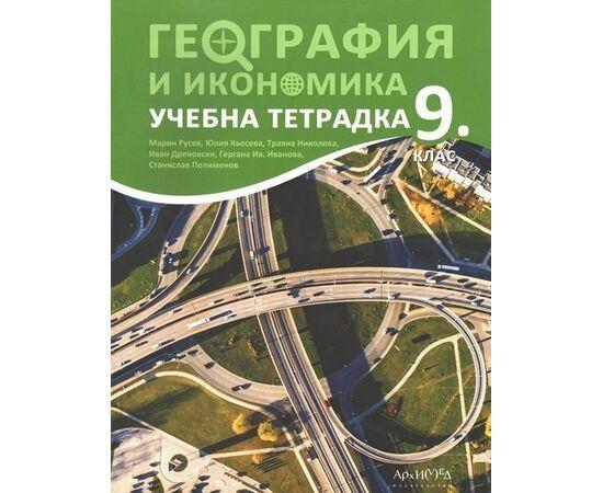 Учебна тетрадка по география и икономика за 9. клас на издателство Архимед
