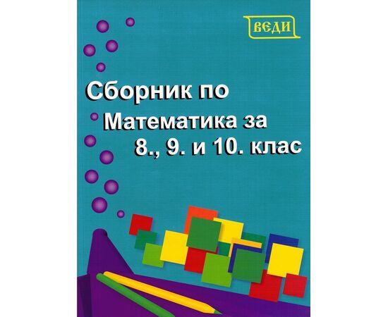 Сборник по математика за 8., 9. и 10. клас на издателство Веди