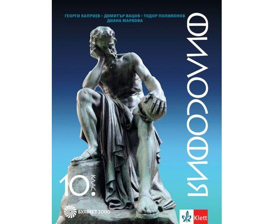 Философия за 10. клас на издателство Булвест 2000 / Клет