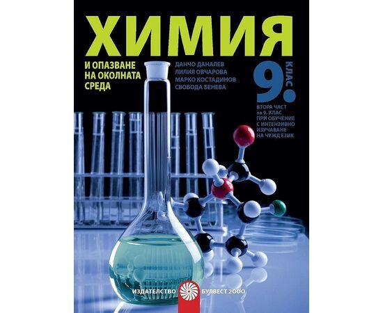 Химия и опазване на околната среда за 9. клас на издателство Булвест 2000