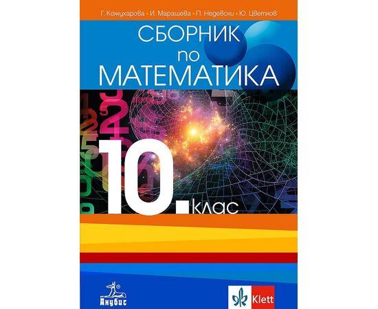 Сборник по математика за 10. клас на издателство Анубис