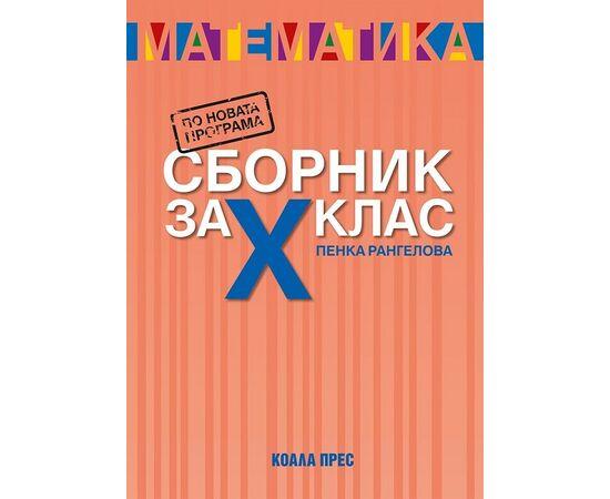 Сборник по математика за 10. класна издателство Коала Прес
