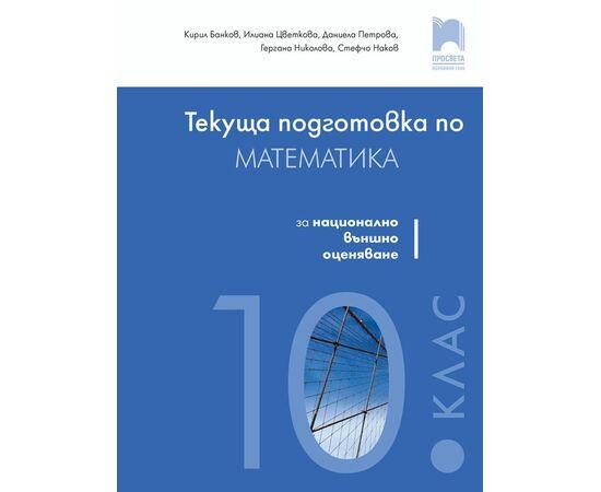 Текуща подготовка по математика за националното външно оценяване след 10. клас на издателство Просвета