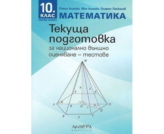 Тестове за текуща подготовка по математика за национално външно оценяване за 10. клас на издателство Архимед