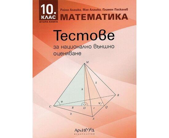 Тестове за национално външно оценяване по математика за 10. клас - Втора книга на издателство Архимед