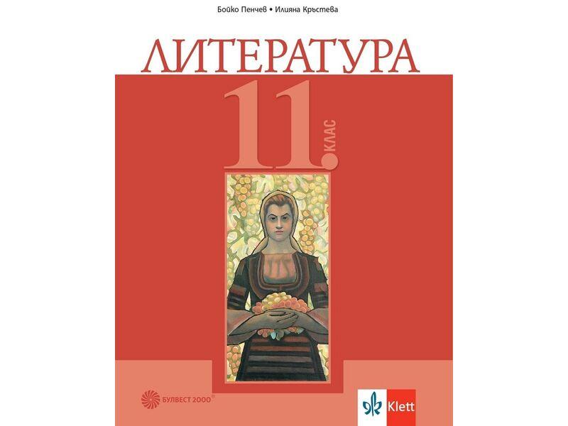 Литература за 11. клас - Булвест 2000 / Клет