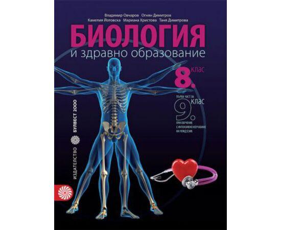 Биология и здравно образование за 8. клас на издателство Булвест 2000
